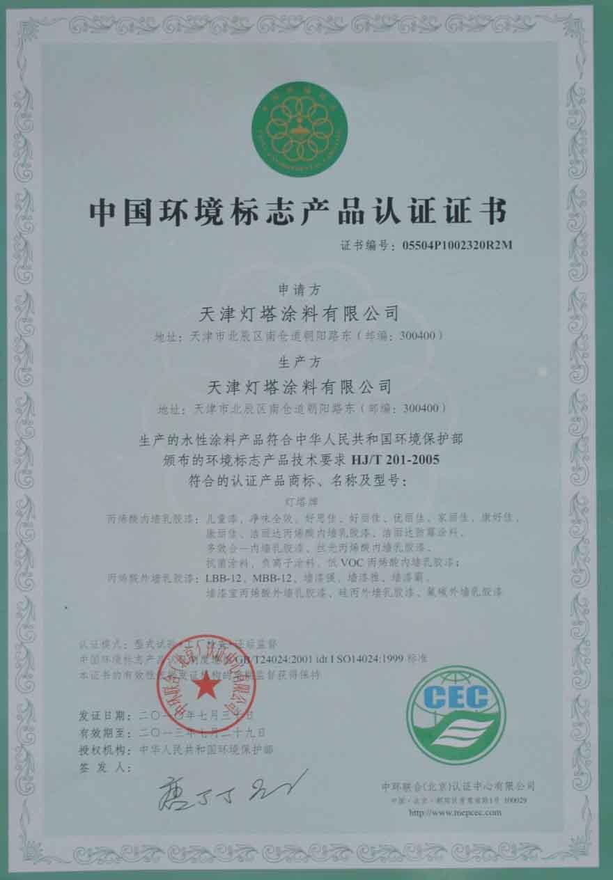 中环境标志产品认证证书
